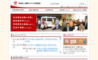 損保ジャパン記念財団が、アジアの2カ国に初めて「海外助成」実施