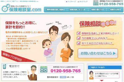 ファブリカ、生命保険等購入・見直し無料相談サイト「保険相談室.com」を開設