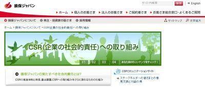 「SAVE JAPANプロジェクト」開始~損保ジャパン