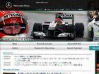 F1メルセデスGP、アリアンツとパートナー契約