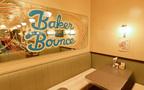 子連れOKレストラン:ケチャップまで手作り! ホームメイドのアメリカンダイナー Baker Bounce 東京ミッドタウン店