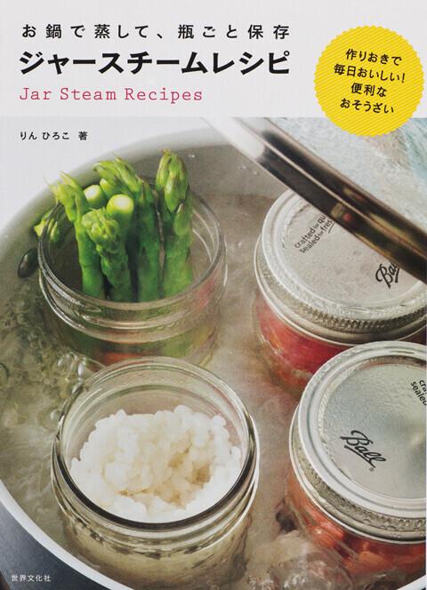 料理が苦手なママ必見! 作りおきできる「ジャースチームレシピ」って?
