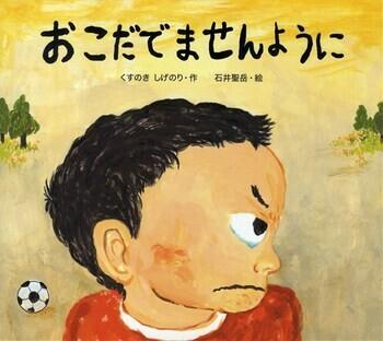 ママが泣ける絵本<絵本ナビ監修>絵本をえらぶ Vol.1