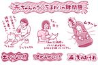 「誰もが通る育児の鉄板ネタ」 栗生ゑゐこの赤ちゃんカルタVol.3