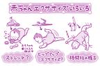 「大人は真似できない赤ちゃんの特技」 栗生ゑゐこの赤ちゃんカルタVol.4