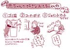 「親の想いとは裏腹に…」 栗生ゑゐこの赤ちゃんカルタVol.5