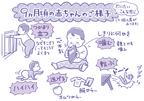 「9ヵ月の赤ちゃんは一心不乱」 栗生ゑゐこの赤ちゃんカルタVol.6