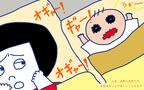 「産後の不眠解消術」 おかっぱちゃんの子育て奮闘日記 Vol.12