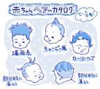 「個性が光る赤ちゃんのヘアカタログ」 栗生ゑゐこの赤ちゃんカルタVol.9