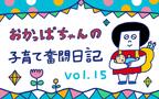 「カビと戦う洗濯ママ」 おかっぱちゃんの子育て奮闘日記 Vol.15