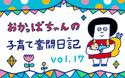 「あいたたた…悶絶!骨盤矯正」 おかっぱちゃんの子育て奮闘日記 Vol.17