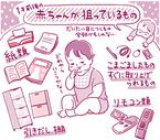 「つかまり立ちを始めた赤ちゃんがいる家庭あるある」 栗生ゑゐこの赤ちゃんカルタVol.16