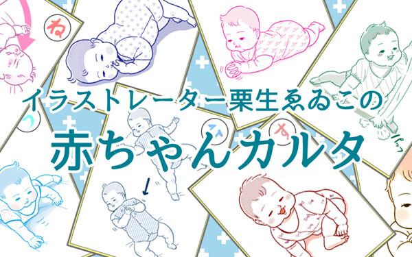 「赤子の乳飲みはアクロバティック」 栗生ゑゐこの赤ちゃんカルタVol.17
