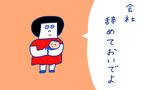「夫が脱サラ!? ~仕事と育児~前編」 おかっぱちゃんの子育て奮闘日記 Vol.20