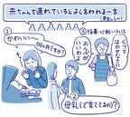 「赤ちゃん連れは話しかけられやすい」 栗生ゑゐこの赤ちゃんカルタVol.20
