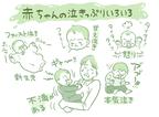 「泣き声にも個性が光る」 栗生ゑゐこの赤ちゃんカルタVol.21
