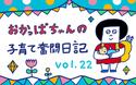 「やってきた!4カ月検診」 おかっぱちゃんの子育て奮闘日記 Vol.22