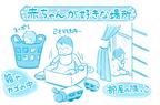 「赤ちゃんは狭いところがお好き」 栗生ゑゐこの赤ちゃんカルタVol.23