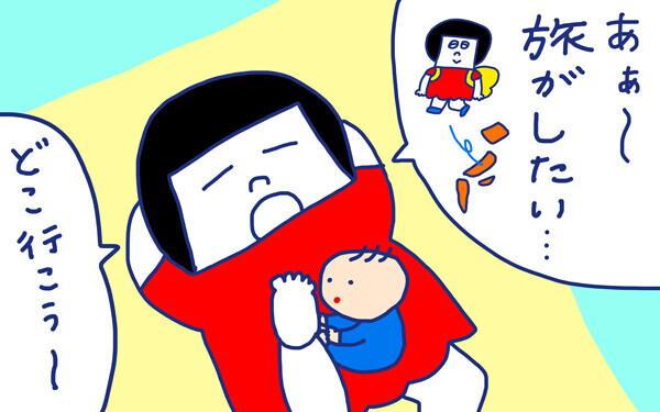 「ハーフバースデーの子連れ旅 IN ディープな関西 大阪編」 おかっぱちゃんの子育て奮闘日記 Vol.25