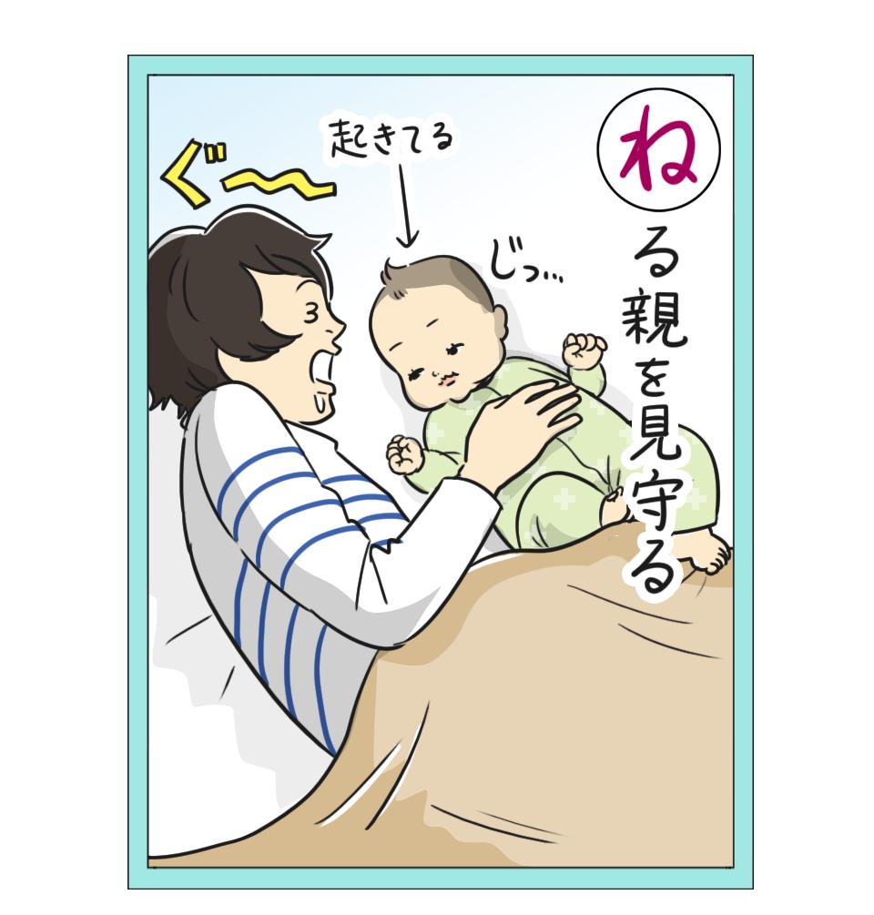 今日のカルタ「寝る親を見守る」