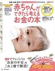 赤ちゃんができたら考えるお金の本・書影