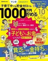 子育て中でも貯金ゼロでも1000万円貯める10のルール・書影