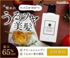 KAMIKA(カミカ)シャンプーで白髪染め長持ち効果?口コミ調査!
