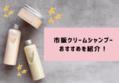 市販のクリームシャンプーおすすめ10選!口コミも比較!