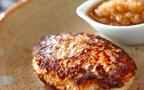 カリカリに焼いてポン酢でさっぱり! 「鶏とゴボウのハンバーグ」