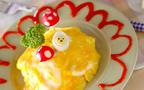 親子でつくる「お絵かきオムライス」で、こどもの日が盛り上がる!