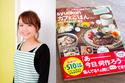 帰宅後10分で晩ごはん! 人気料理ブロガー山本ゆりさんの「メイン・副菜」絶品レシピ