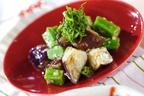 アジアン風味の夏らしい一品! 「オクラとナスのサラダ」