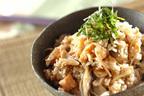 秋の味覚を満喫! ホクホクおいしい「ショウガと鮭の炊き込みご飯」