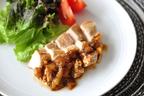 キウイでお肉がしっとり柔らか! 「鶏むね肉のソテー」
