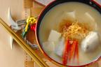 優しい味わいの関西風お雑煮!「白みそのお雑煮」