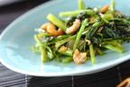 不足しがちな緑黄色野菜をたっぷり摂ろう! 「空心菜のエスニック風蒸し煮炒め」