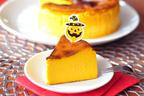 ミキサーで作る! 「かぼちゃのチーズケーキ」
