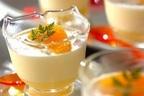 気分が上がる! ビタミンカラーの夏デザート「オレンジのババロア」