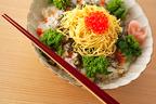 おうちでハッピー気分♪ひな祭りやお祝いに、心華やぐ「ちらし寿司」レシピ