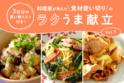 【3日分の買い物リスト付き!】料理家が考えた食材使い切りのラクうま献立 Vol.1
