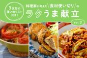 【3日分の買い物リスト付き!】料理家が考えた食材使い切りのラクうま献立 Vol.2