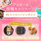 【豪華】BRUNOホットサンドメーカー他が当たる!「E・レシピ」バレンタイン Instagram投稿キャンペーン