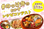 【募集】E・レシピ投稿コンテスト第3弾!「#のっけ弁 おかずレシピコンテスト」