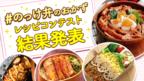 E・レシピ投稿コンテスト第3弾「#のっけ弁 おかずレシピコンテスト」受賞者発表!