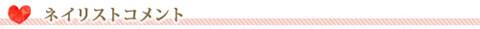【今日のネイル】大人キュートなピンクフレンチネイル