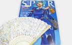 【最新雑誌付録情報】「SPUR」2011年10月号の付録は「ミナ ぺルホネン ジェリービーンズ柄扇子」