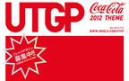 コカ・コーラ社とユニクロが手を組み、未来のTシャツ・デザイナーを世界中で大募集!第8回目「UT・Tシャツ・デザイン・グランプリ・コンテスト」を開催!