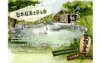 「日本秘湯を守る会」るるぶトラベルで予約可能に