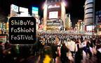 ファッションの力で渋谷の街を活性化 「SHIBUYA FASHION FESTIVAL」10月開催決定 ! !