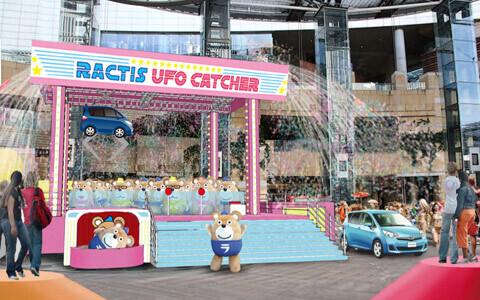 世界最大のUFOキャッチャーが六本木ヒルズに出現!